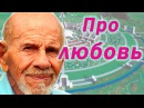 Про любовь Жак Фреско. Проект Венера