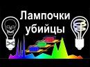 Вред энергосберегающих ламп. Виталий Дейнего. Лампочки убийцы.