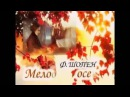 Мелодия осени Ф ШОПЕН