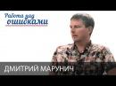 Дмитрий Марунич и Дмитрий Джангиров Работа над ошибками выпуск 317