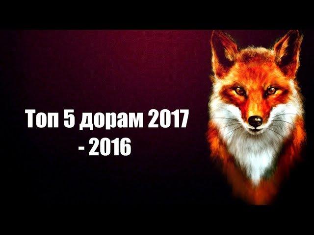 ТОП 5 ДОРАМ жанра фантастика 2017 2016 года