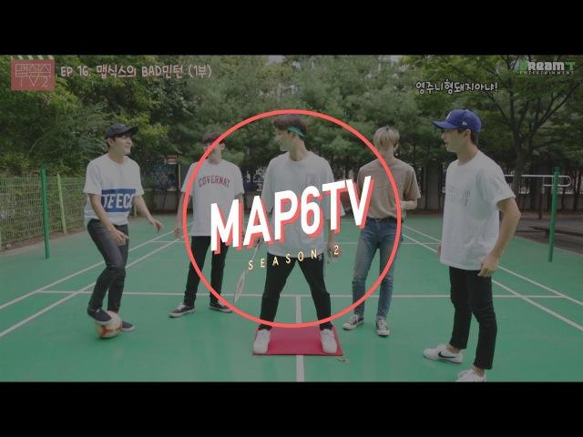 MAP6TV2 EP016 맵식스의 BAD민턴 1부