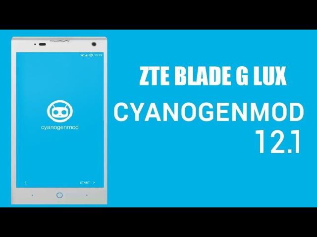 прошивка телефона(ZTE Blade g lux) Cyanogenmod 12.1