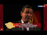 Юмор! Юмор!! Юмор!!! с Евгением Петросяном. Юмористический концерт от 11.11.17  Россия 1