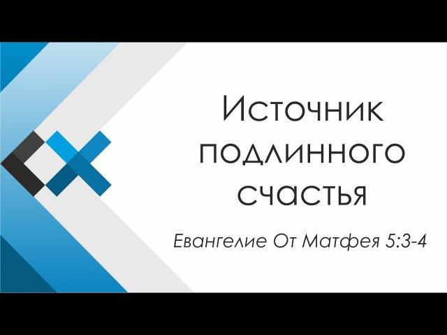 Проповедь «Источник подлинного счастья» - Московская пресвитерианская церковь ...