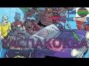 Распаковка комикса Подростки мутанты ниндзя черепашки Бибоп и Рокстеди уничто ...
