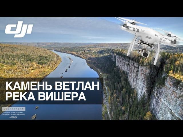 Камень Ветлан с высоты. Красновишерск, Пермский край