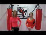 СпортФишка от женского клуба боевых искусств WOMEN Fight Club (Екатеринбург)