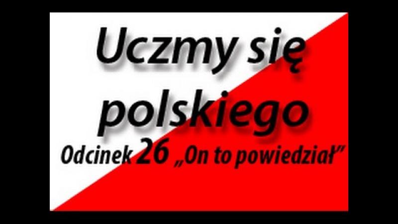 Uczmy się polskiego (Let's Learn Polish) Od №26 On to powiedział
