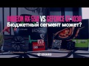 Radeon RX 550 vs GeForce GT 1030 тестирование самых дешевых видеокарт