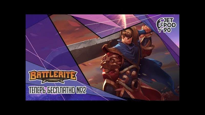 Стрим по игре BATTLERITE от Stunlock Studios. Теперь с JetPOD90, часть 2.