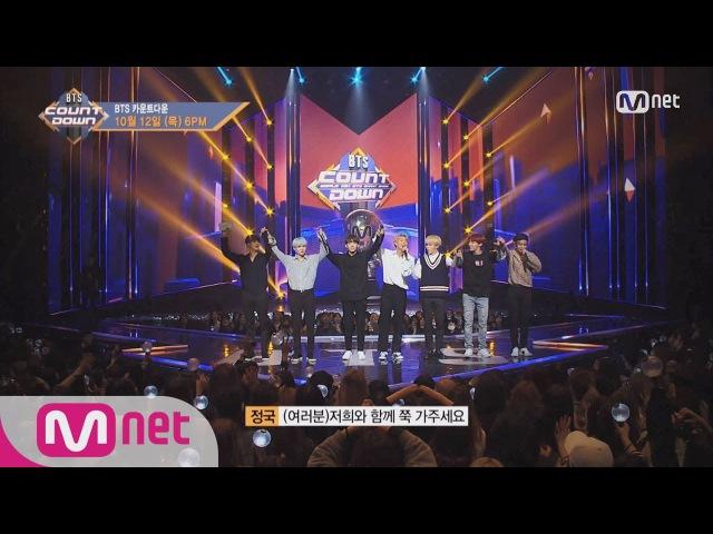 BTS COUNTDOWN|방탄소년단 종합선물세트 BTS 카운트다운 171012