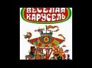 Весёлая карусель (выпуск 39) (2015) мультфильм (Союзмультфильм)