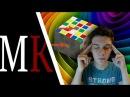 Контролируем ли мы свои решения Обман зрения или нечто большее MK 4