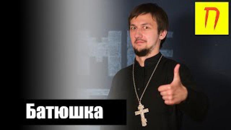 Священник Александр Кухта — о сексе и грехе, оскорблении чувств верующих, религ ...