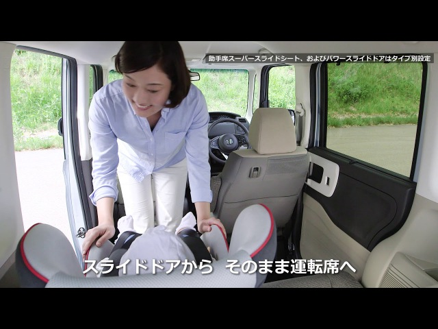 【N-BOX】後席スライドドアから運転席へ簡単に乗りこめます