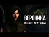 Fallout New Vegas - Самая одинокая девушка в фаллаут ВЕРОНИКА - интересный квест и лор
