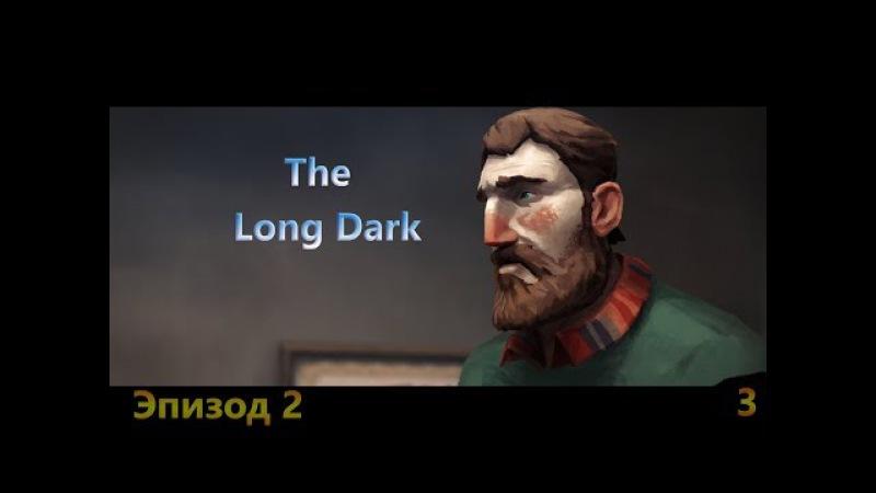 The Long Dark Wintermute эпизод 23 (где медведь и что с ружьём )
