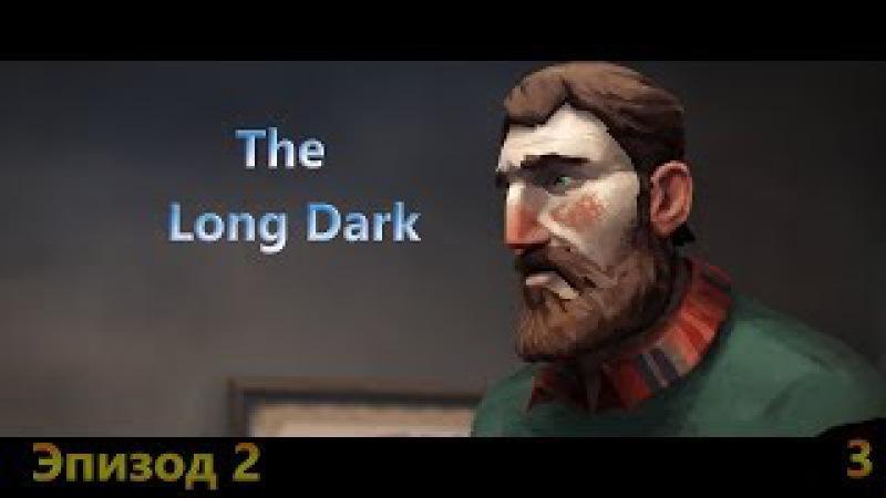 The Long Dark Wintermute эпизод 23 продолжение стрима (где медведь и что с ружьём )