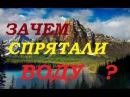 Египетские пирамиды спрятали живую воду...