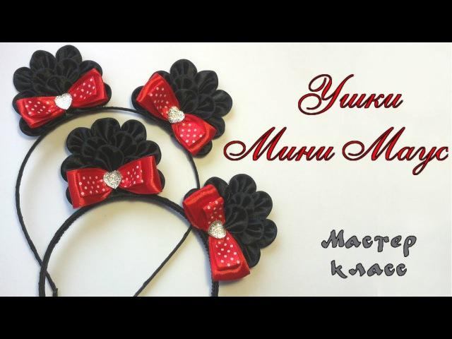 Ушки Мини Маус из атласных лент. Канзаши мастер класс. Ears Minnie Mouse of satin ribbons. Kanzashi