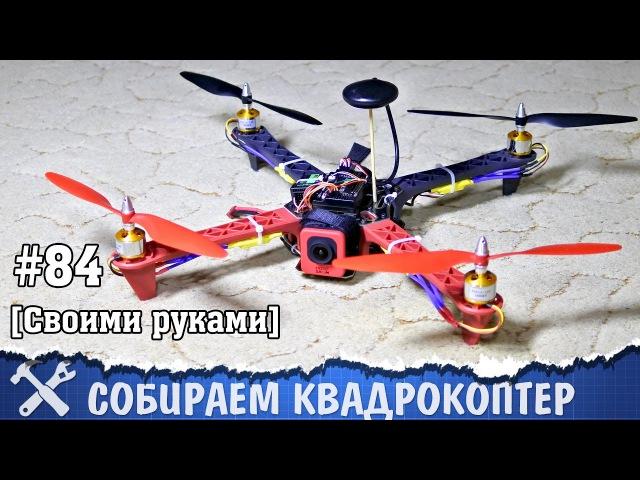 Квадрокоптер своими руками [Часть 1 - сборка и подключение] rdflhjrjgnth cdjbvb herfvb [xfcnm 1 - c,jhrf b gjlrk.xtybt] rdflhjrj