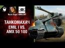 EMIL I vs AMX 50 100 - Танкомахач №78 - от ARBUZNY и Necro Kugel World of Tanks