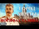 Затерянные миры. Город мечты Иосифа Сталина.