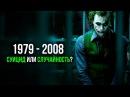 Тайна смерти Джокера. Что случилось с Хитом Леджером?