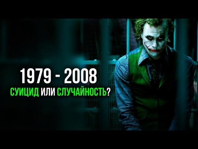 Тайна смерти Джокера. Что случилось с Хитом Леджером