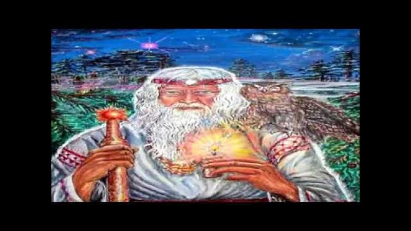 Н Левашов У наших предков не было никогда религий Славяно Арийские Веды