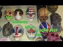 Моя коллекция масок за 2016 2017 год
