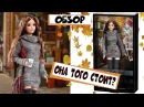 Самая ожидаемая коллекционная кукла Барби / Barbie Look City Chic Style. Обзор на русском языке