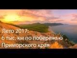 Лето в Приморском крае 2017 года