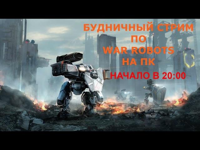Будничный Стрим с 20:00 и до 23:00 ! Будем Стримить War Robots на Пк!