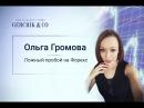 Ложный пробой на Форекс Как определить и торговать Ложный пробой Ольга Громова