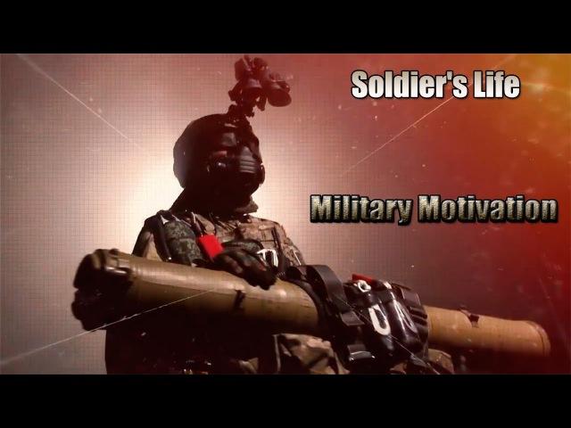 Военная мотивация - Жизнь солдата-опасна