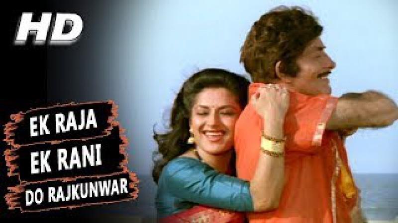 Ek Raja Ek Rani Do Rajkunwar| Mahendra Kapoor, Hemlata | Jung Baaz 1989 Songs | Moushumi Chatterjee