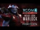 XCOM 2: Война избранных - Взгляд изнутри: Чародей [Трейлер - Русские субтитры - RUS SUB]