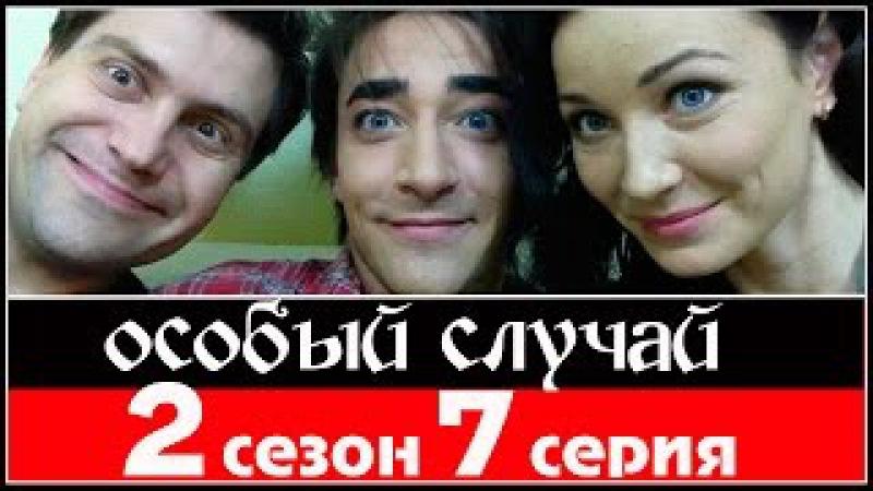 Особый случай 2 сезон 7 серия 2014 HDTVRip