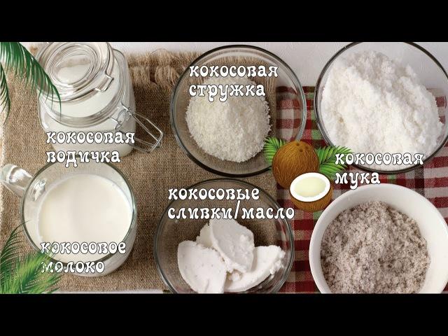 Как сделать кокосовое молоко муку сливки масло стружку из 1 го кокоса RAW