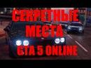 16 СЕКРЕТНЫХ МЕСТ В GTA 5 ONLINE О КОТОРЫХ ТЫ НЕ ЗНАЛ!