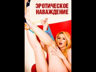 navazhdenie-film-erotika