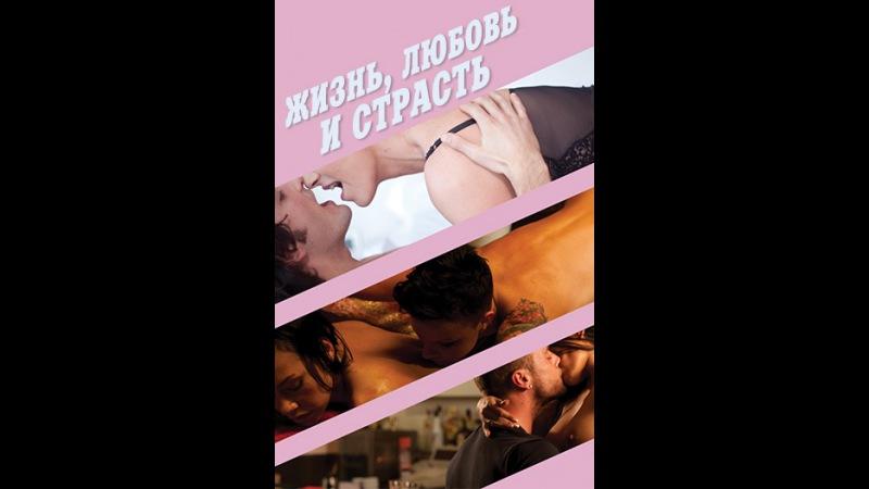 Жизнь, любовь и страсть (Life Love Lust, 2010) Эротика