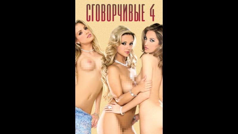 Сговорчивые 4:эротика,жопа,сиськи,куни,лесби,шлюха,секс,клитор,хуй,пизда,анальное
