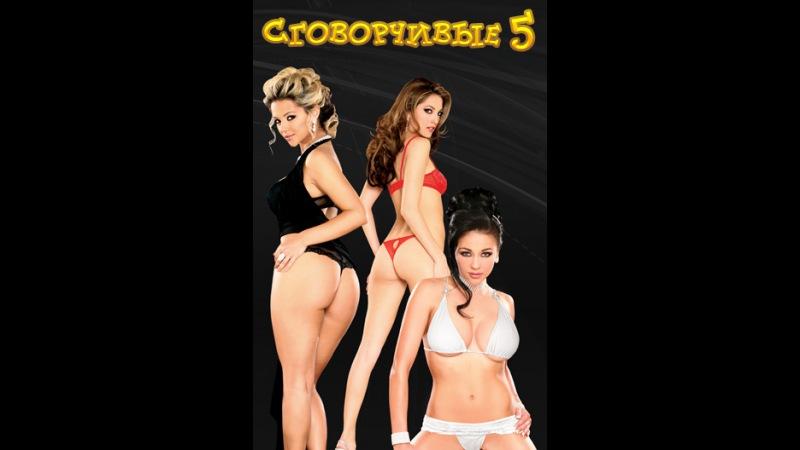 Сговорчивые 5:эротика,жопа,сиськи,куни,лесби,шлюха,секс,клитор,хуй,пизда,анальное