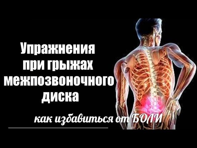 Боли в СПИНЕ - как избежать или убрать навсегда ЧАСТЬ 2 - Зона БОЛИ ,jkb d cgbyt - rfr bp,t;fnm bkb e,hfnm yfdctulf xfcnm 2 - pj