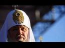 НЕВЕРОЯТНО ! Патриарх Кирилл о конце свете !