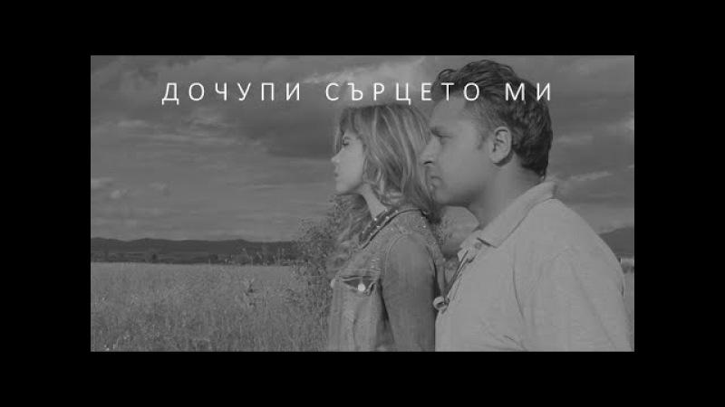 Миро - Дочупи сърцето ми
