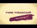 «Учим чувашский». Выпуск от 25.09.2017